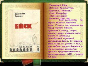 История Ейска